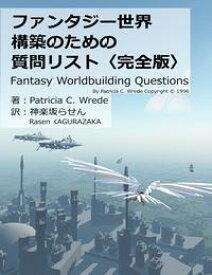ファンタジー世界構築のための質問リスト 〈完全版〉【電子書籍】[ 神楽坂らせん ]