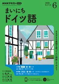 NHKラジオ まいにちドイツ語 2020年6月号[雑誌]【電子書籍】