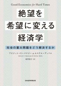 絶望を希望に変える経済学 社会の重大問題をどう解決するか【電子書籍】[ アビジット・V・バナジー ]