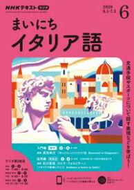 NHKラジオ まいにちイタリア語 2020年6月号[雑誌]【電子書籍】
