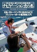 ヨットマン、ボートマンのためのナビゲーション虎の巻 プレジャーボート航海術入門