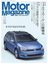 MotorMagazine 2014年3月号 2014年3月号【電子書籍】