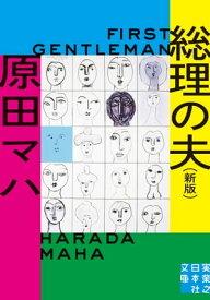 総理の夫 First Gentleman 新版【電子書籍】[ 原田マハ ]