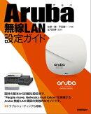 Aruba無線LAN設定ガイド