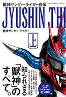 新日本プロレスブックス 獣神サンダー・ライガー自伝(上)