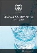 レガシー企業レポート1