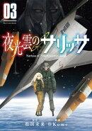 夜光雲のサリッサ(3)【電子限定特典ペーパー付き】