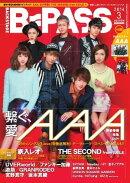 B・PASS  (バックステージ・パス) 2014年3月号