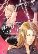 P.P.B.-Pink Private Boy-《分冊版(2)》