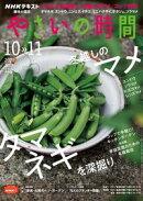 NHK 趣味の園芸 やさいの時間 2021年10月・11月号[雑誌]