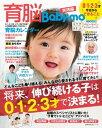 育脳Babyーmo 0・1・2・3才 今日からできること【電子書籍】