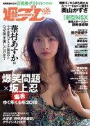 週プレ No.53 12月31日号