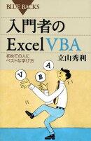 入門者のExcel VBA 初めての人にベストな学び方