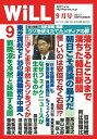 月刊WiLL 2017年 9月号【電子書籍】[ ワック ]