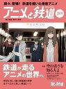 旅と鉄道 2019年増刊11月号 アニメと鉄道2019【電子書籍】