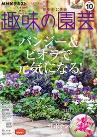 NHK 趣味の園芸 2021年10月号[雑誌]【電子書籍】