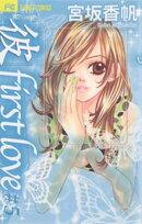 「彼」first love(5)