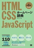 ホームページ辞典 第6版 HTML・CSS・JavaScript