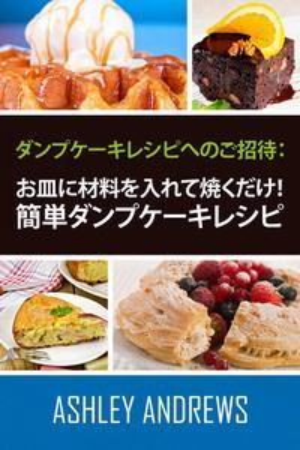 ダンプケーキレシピへのご招待: お皿に材料を入れて焼くだけ!簡単ダンプケーキレシピ【電子書籍】[ Ashley Andrews ]