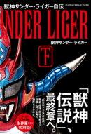 新日本プロレスブックス 獣神サンダー・ライガー自伝(下)