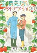 農業男子とマドモアゼル イチゴと恋の実らせ方 2