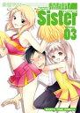満開!Sister 3巻【電子書籍】[ 東屋めめ ]