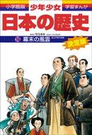 学習まんが 少年少女日本の歴史16 幕末の風雲 ー江戸時代末期ー