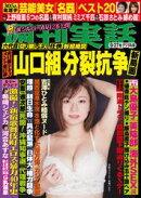 週刊実話 9月27日号