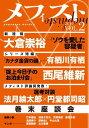 メフィスト 2019 VOL.2【電子書籍】[ 講談社 文芸第三出版部 ]
