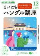 NHKラジオ まいにちハングル講座 2020年12月号[雑誌]