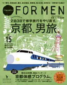 Hanako FOR MEN vol.15 京都、男旅。【電子書籍】[ マガジンハウス ]