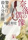奈落の偶像 警視庁殺人分析班【電子書籍】[ 麻見和史 ]