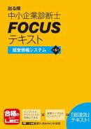 出る順中小企業診断士 FOCUSテキスト 経営情報システム 第5版