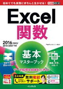 できるポケット Excel関数 基本マスターブック 2016/2013/2010/2007対応