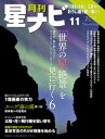 月刊星ナビ 2019年11月号【電子書籍】[ 星ナビ編集部 ]