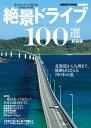 新装版 絶景ドライブ100選ル・ボラン特別編集【電子書籍】