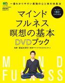 マインドフルネス 瞑想の基本 DVDブック <DVDなし>