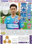 駒大スポーツ(コマスポ)100号