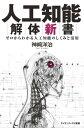 人工知能解体新書ゼロからわかる人工知能のしくみと活用【電子書籍】[ 神崎 洋治 ]