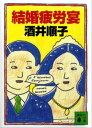 結婚疲労宴【電子書籍】[ 酒井順子 ]