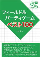 フィールド&パーティゲームベスト100