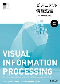 ビジュアル情報処理 -CG・画像処理入門- [改訂新版]【電子書籍】[ ビジュアル情報処理編集委員会 ]
