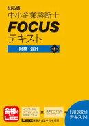 出る順中小企業診断士 FOCUSテキスト 財務・会計 第5版