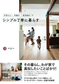 子供4人共働き・賃貸60m2でシンプル丁寧に暮らす【電子書籍】[ ベリー ]