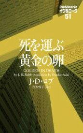 死を運ぶ黄金の卵 イヴ&ローク51 ロマンティック・サスペンス【電子書籍】[ J・D・ロブ ]