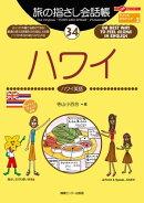 旅の指さし会話帳 34 ハワイ