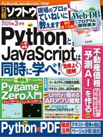 日経ソフトウエア 2020年3月号 [雑誌]【電子書籍】