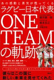 あの感動と勇気が甦ってくる ラグビー日本代表 ONE TEAMの軌跡【電子書籍】[ 藤井雄一郎 ]