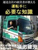 運送会社の経営者が教える 『運転手に必要な知識』