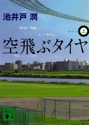 空飛ぶタイヤ(上)【電子書籍】[ 池井戸潤 ]